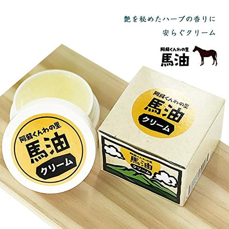 綺麗な急流恥ずかしい馬油 クリーム 3個セット 阿蘇 くんわの里 保湿 乾燥対策