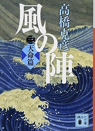 風の陣 三 天命篇 (講談社文庫)