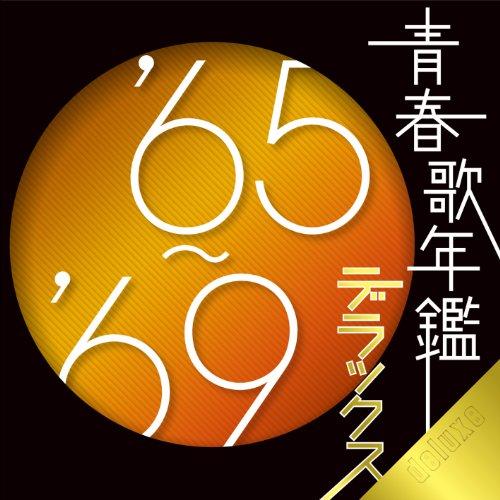 [画像:青春歌年鑑デラックス'65~'69]