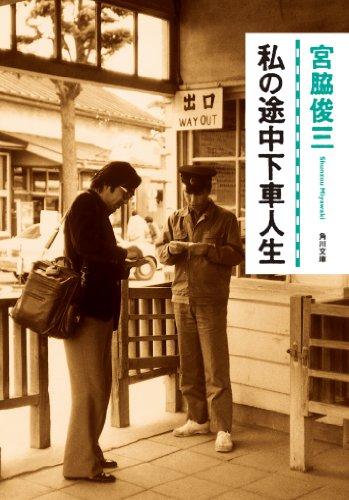 私の途中下車人生 (角川文庫)の詳細を見る