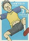 新装版 うさぎドロップ 3 (Feelコミックス FC SWING)