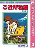 ご近所物語 3 (りぼんマスコットコミックスDIGITAL)