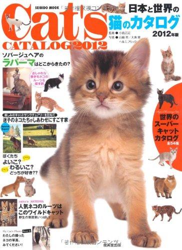 日本と世界の猫のカタログ 2012年版 特集:ソバージュヘアのラパーマはどこからきたの? とっても素 (SEIBIDO MOOK)