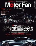 MOTOR FAN illustrated - モーターファンイラストレーテッド - Vol.158 (モーターファン別冊)