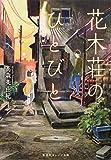 花木荘のひとびと (集英社オレンジ文庫)