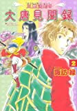 三蔵法師の大唐見聞録 第2巻 (あさひコミックス)