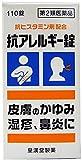 抗アレルギー錠「クニヒロ」 110錠