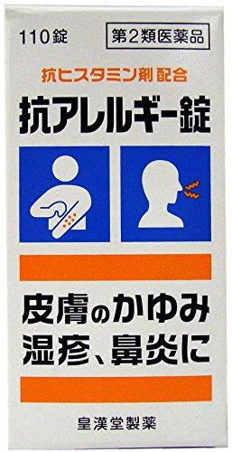 【第2類医薬品】抗アレルギー錠「クニヒロ」 110錠...