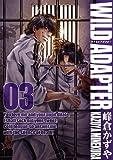 WILD ADAPTER 03 (IDコミックススペシャル ZERO-SUMコミックス)