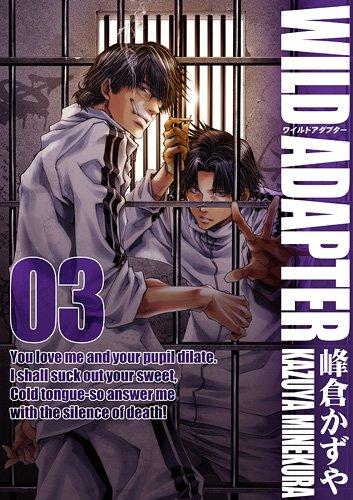 WILD ADAPTER 03 (IDコミックススペシャル ZERO-SUMコミックス)の詳細を見る