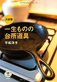 とんぼの本決定版一生ものの台所道具