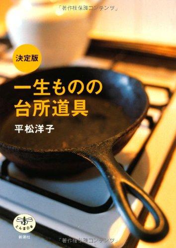 とんぼの本決定版一生ものの台所道具の詳細を見る
