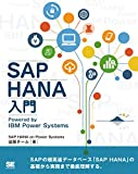 SAP HANA入門 Powered by IBM Power Systems