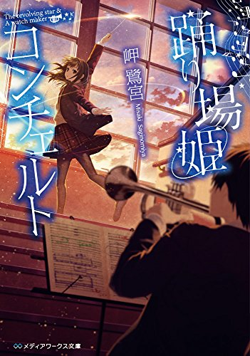 踊り場姫コンチェルト (メディアワークス文庫)の詳細を見る