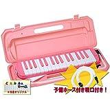予備ホース唄口付 鍵盤ハーモニカ P3001 サクラ メロディピアノ P3001-32K SAKURA