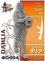 ジルプラ 1/24 ガールズインアクションシリーズ ダリア レジンキット GC-004