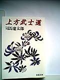 上方武士道 (1966年) (春陽文庫)