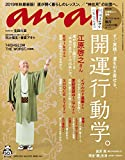 anan(アンアン) 2019年 10月9日号 No.2170 [開運行動学。] [雑誌]