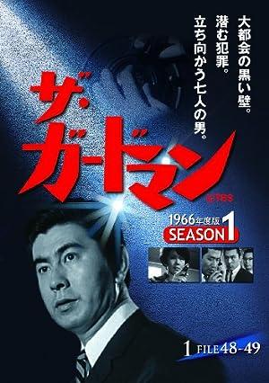 ザ・ガードマン シーズン1(1966年度版) 1 [DVD]