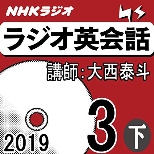 [画像:NHK ラジオ英会話 2019年3月号(下)]