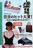 注目のヒット大賞!―なぜこの商品が買われるのか?〈2008年度版〉 (Mr.Partner book)
