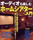 オーディオも楽しむホームシアター入門 (SEIBIDO MOOK)