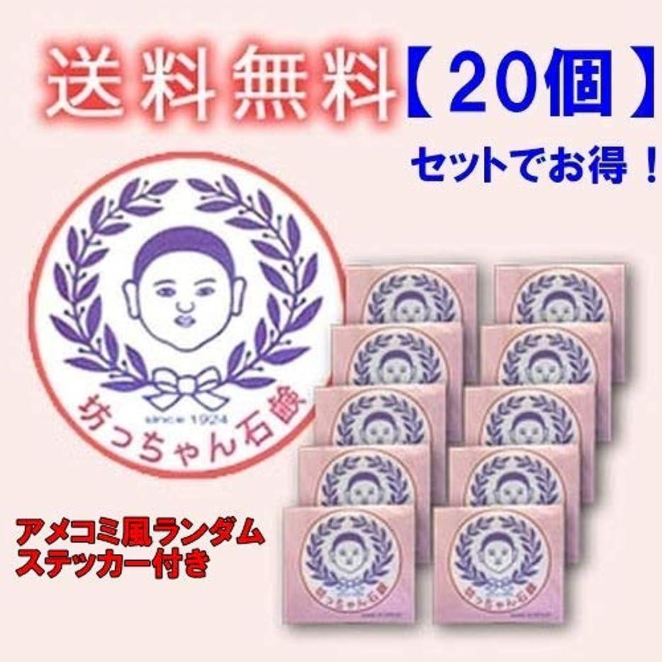 シロクマタッチひそかに【20個】釜出し一番石けん 坊っちゃん石鹸 175g×20個まとめ買い