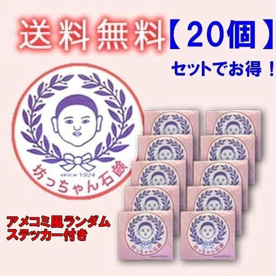 アメリカ平和送金【20個】釜出し一番石けん 坊っちゃん石鹸 175g×20個まとめ買い