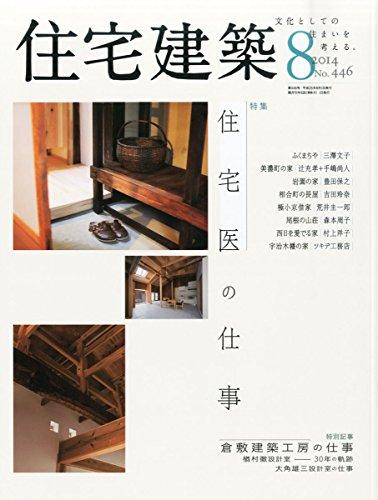 住宅建築 No.446(2014年08月号) [雑誌] 住宅医の仕事の詳細を見る