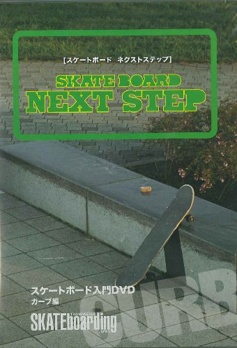 SKATEBOARD NEXT STEP ‾カーブ編‾ [DVD]