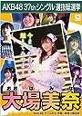 AKB48 公式グッツ 2014総選挙ポスターTシャツ 魅力を磨いていきたい【大場美奈】L/ブラック