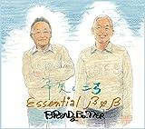 幸矢と二弓 Essential B&B ユーチューブ 音楽 試聴