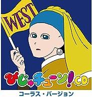 ランチは地獄の門の奥に(コーラス・バージョン) びじゅチューン!CD WEST(コーラス・バージョン)