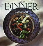 DINNER(ディナー)―とっておきのひと皿