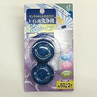 トイレ洗浄剤 泡タイプ50g 2個