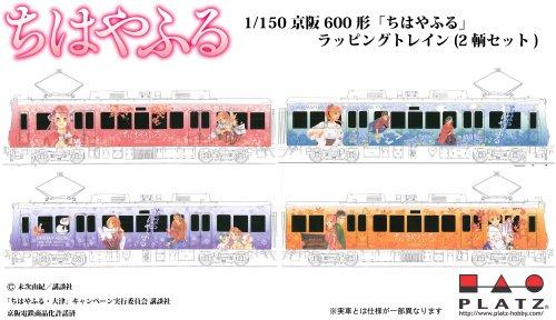 プラッツ 1/150 京阪600形  ちはやふる トレイン プラスチックモデルキット KO-2