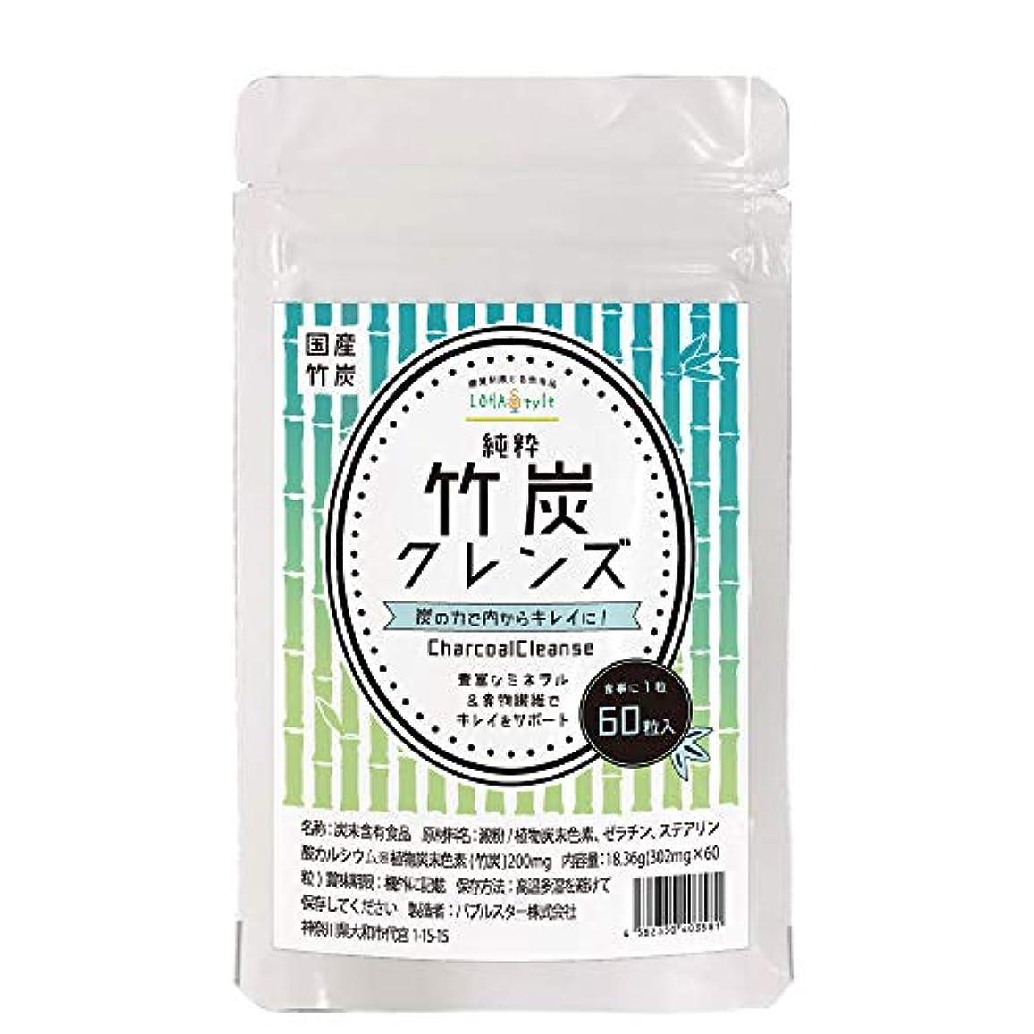ランチ歴史空白LOHAStyle 純粋 竹炭クレンズ チャコールクレンズ 食用炭 サプリメント (60粒) [カルシウム含有]
