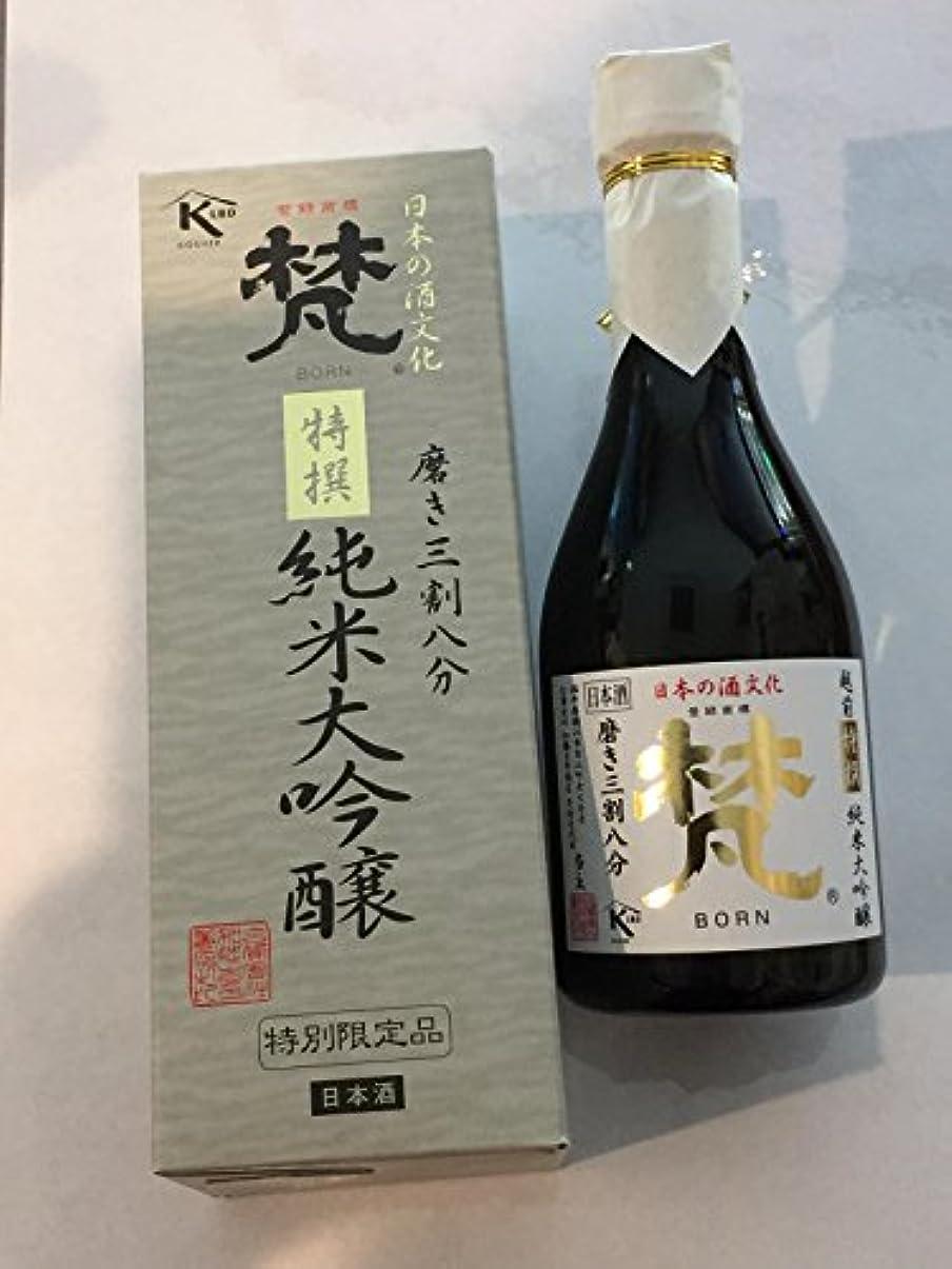 防ぐ公園手を差し伸べる梵 磨き三割八分 特撰純米大吟醸 300ml