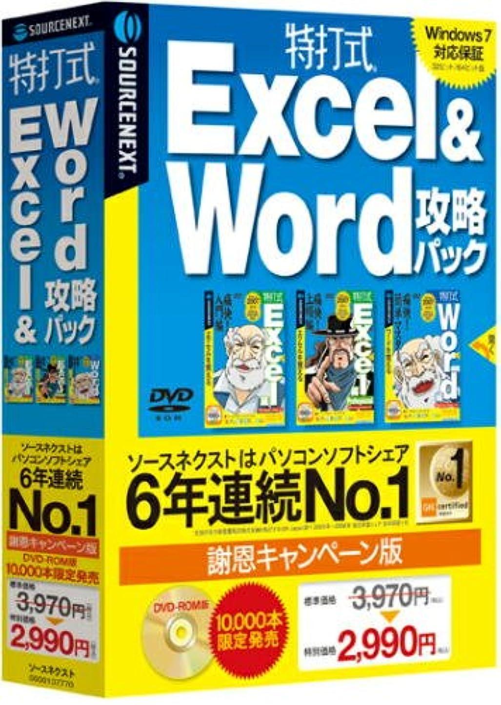 危険を冒します代表団イサカ特打式 Excel&Word攻略パック 謝恩キャンペーン版