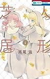 人形芝居 4 (花とゆめコミックス)