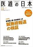 医道の日本2017年11月号(890号)(読売巨人軍・澤村投手への鍼施術報道の検証)