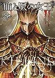 血と灰の女王(8) (裏少年サンデーコミックス)