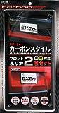 星光産業 ナンバーフレームセット カーボンブラック EX-189