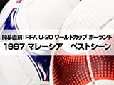 開幕直前!FIFA U-20 ワールドカップ ポーランド 1997 マレーシア ベストシーン
