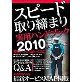スピード取り締まり実用ハンドブック2010 (三才ムック VOL. 283)