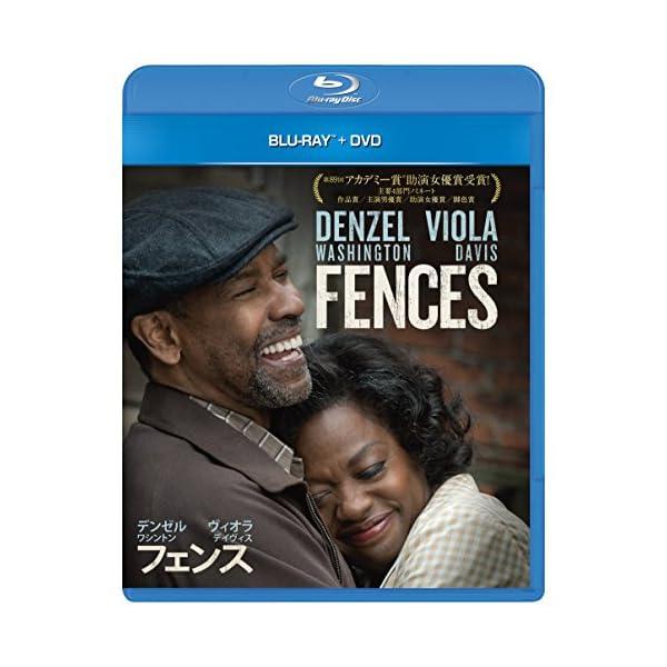 フェンス ブルーレイ+DVDセット [Blu-ray]の商品画像