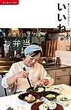 いいね(34) 2017年 12 月号 [雑誌] (月刊クーヨン増刊)