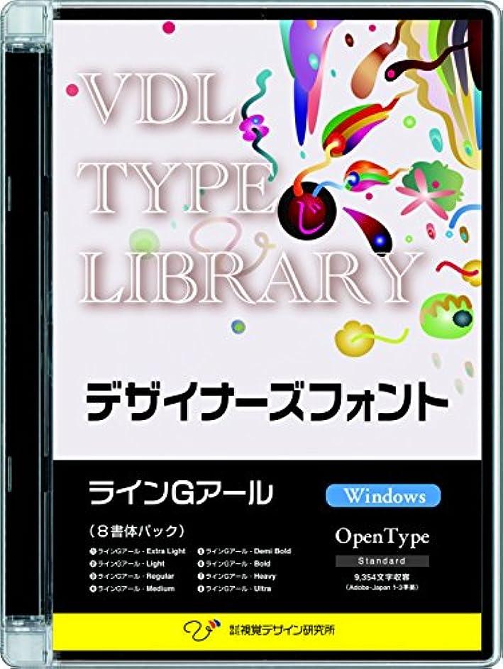 たっぷり小人エンジニアリングVDL TYPE LIBRARY デザイナーズフォント OpenType (Standard) Windows ラインGアール ファミリーパック