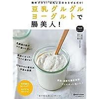 豆乳グルグルヨーグルトで腸美人! (簡単手作り!豆乳と玄米をまぜるだけ!)