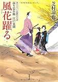 風花躍る-返り忠兵衛江戸見聞(4) (双葉文庫)